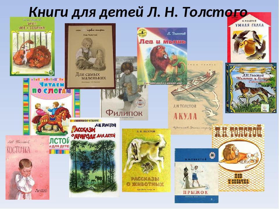 Водителю, картинки л.н.толстой и его произведения для детей