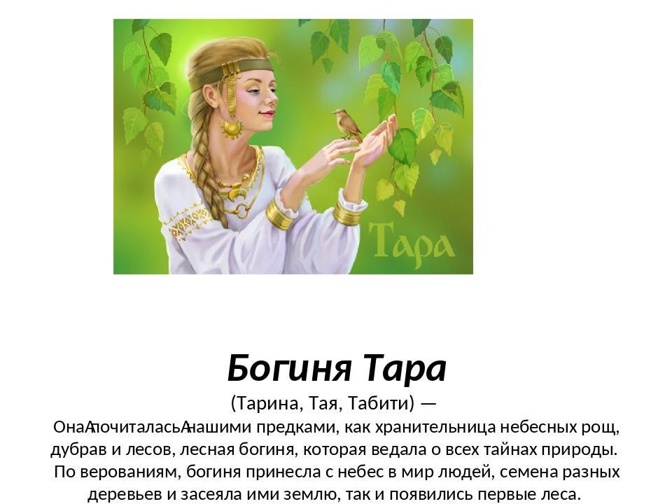 Богиня Тара (Тарина, Тая, Табити) — Онапочиталасьнашими предками, как храни...
