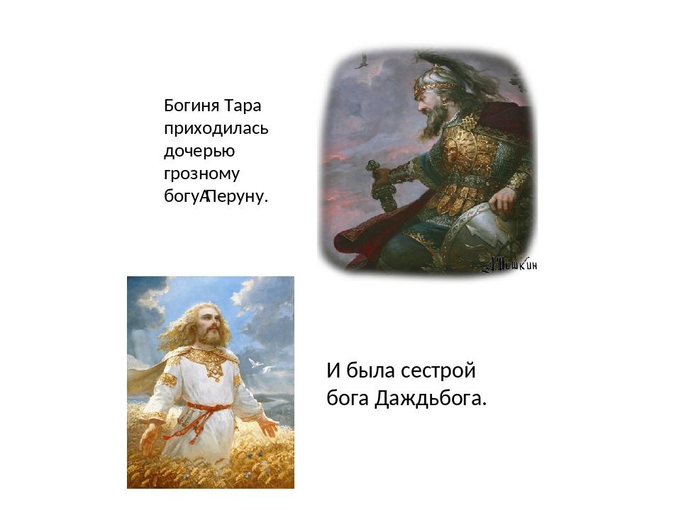 Богиня Тара приходилась дочерью грозному богуПеруну. И была сестрой бога Даж...