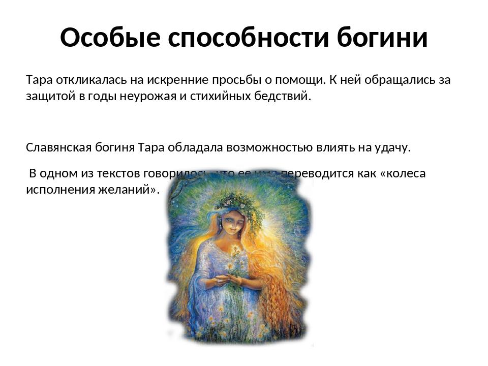 Особые способности богини Тара откликалась на искренние просьбы о помощи. К н...