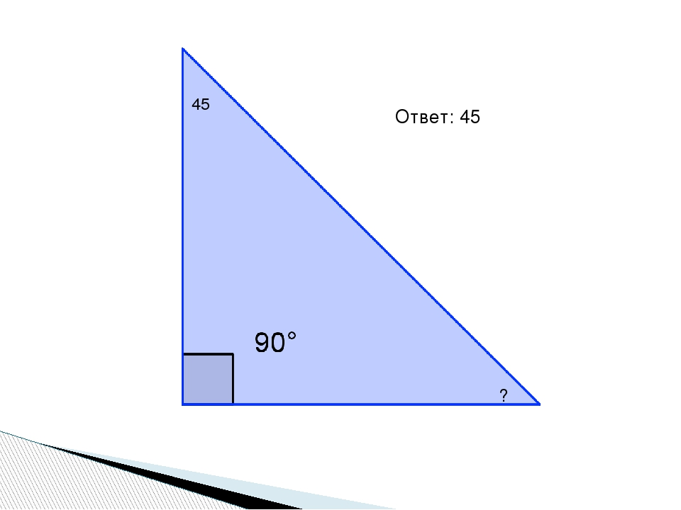 45⁰ ? Ответ: 45⁰