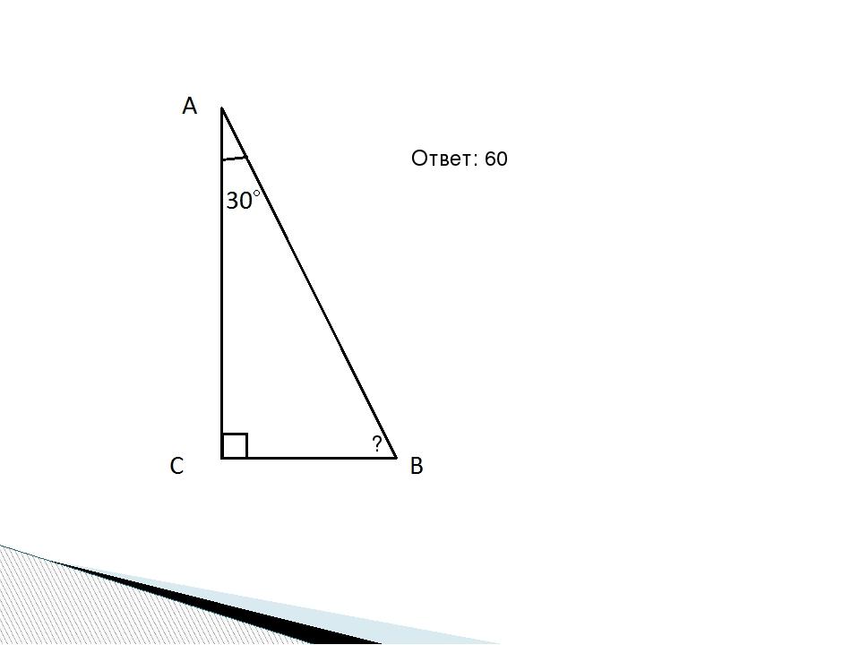 ? Ответ: 60⁰