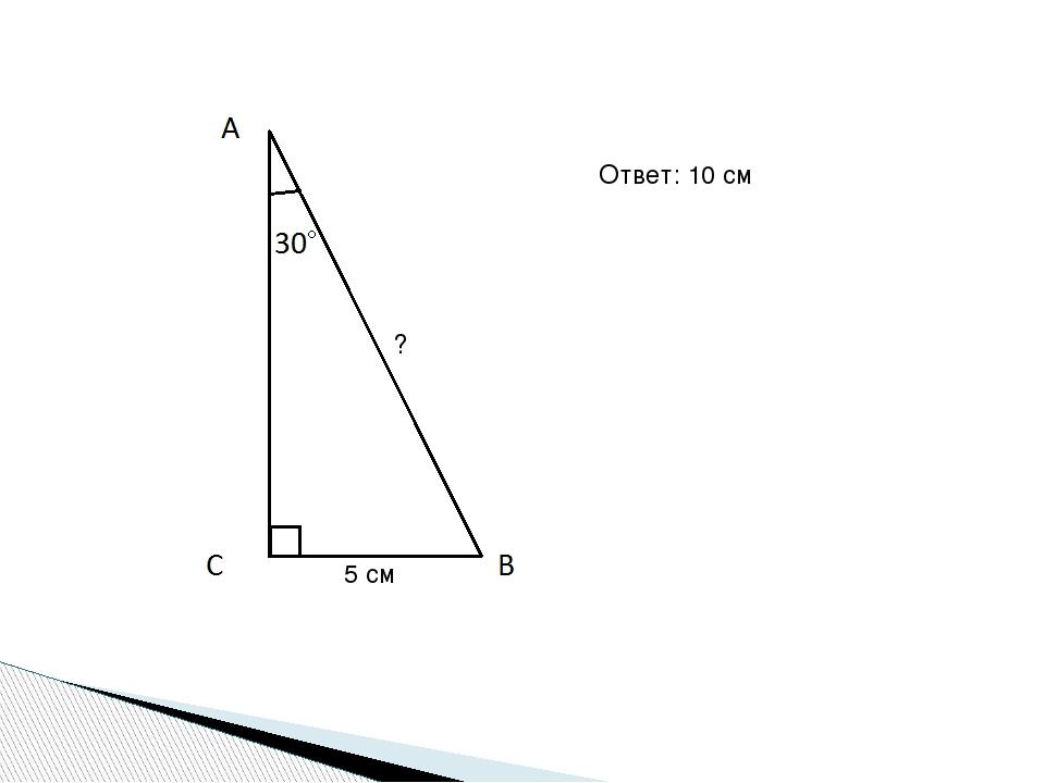 5 см ? Ответ: 10 см