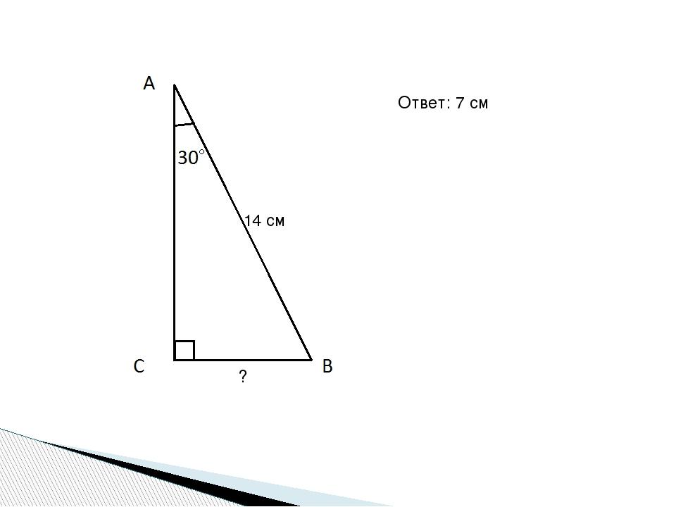 14 см ? Ответ: 7 см