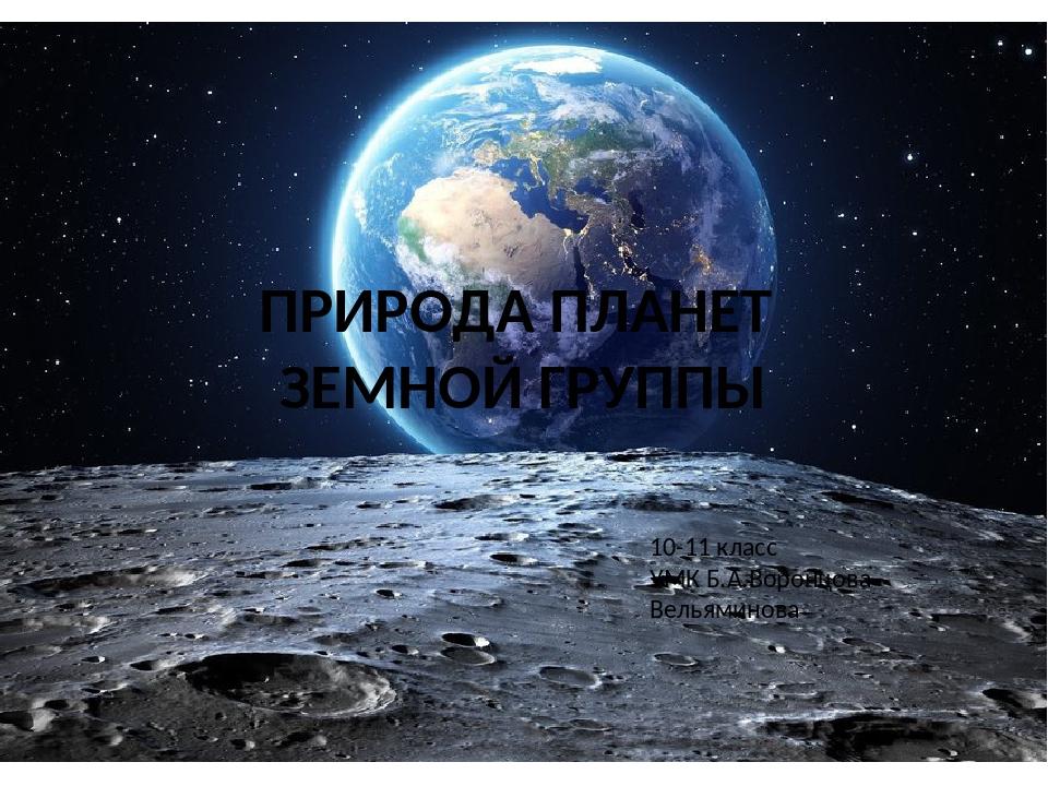ПРИРОДА ПЛАНЕТ ЗЕМНОЙ ГРУППЫ 10-11 класс УМК Б.А.Воронцова-Вельяминова
