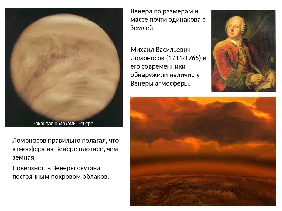 Венера по размерам и массе почти одинакова с Землей. Михаил Васильевич Ломон...