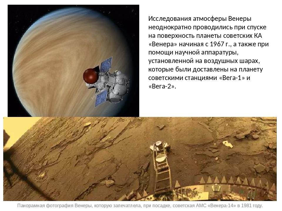 Исследования атмосферы Венеры неоднократно проводились при спуске на поверхно...