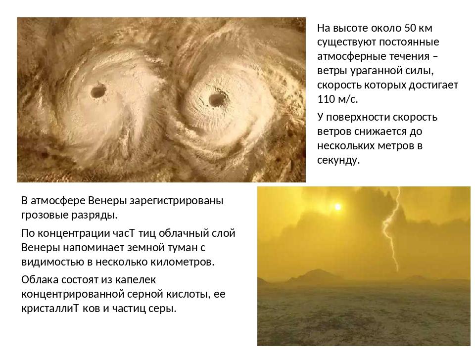 На высоте около 50 км существуют постоянные атмосферные течения – ветры урага...