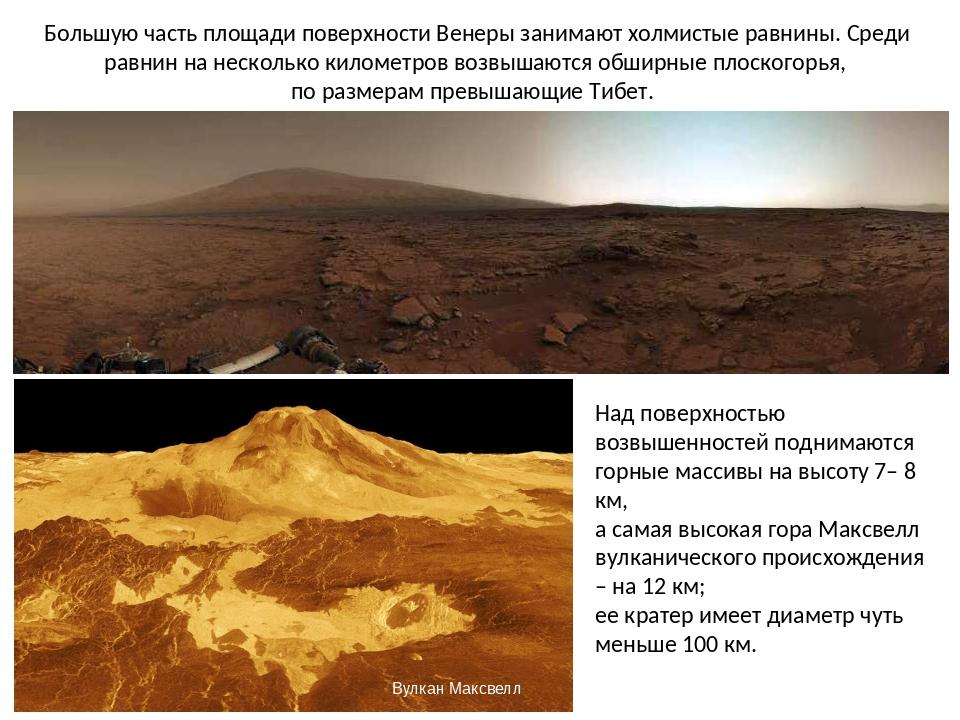 Над поверхностью возвышенностей поднимаются горные массивы на высоту 7– 8 км,...