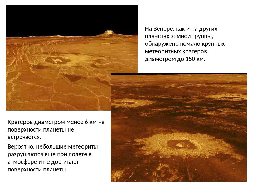На Венере, как и на других планетах земной группы, обнаружено немало крупных...