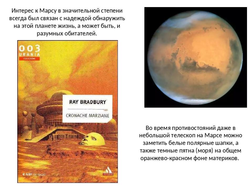 Интерес к Марсу в значительной степени всегда был связан с надеждой обнаружит...