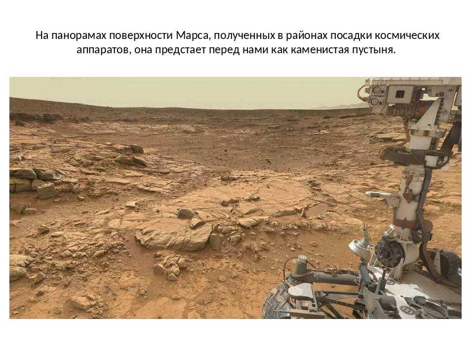 На панорамах поверхности Марса, полученных в районах посадки космических аппа...