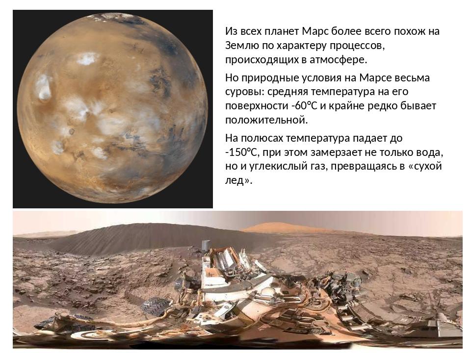 Из всех планет Марс более всего похож на Землю по характеру процессов, происх...