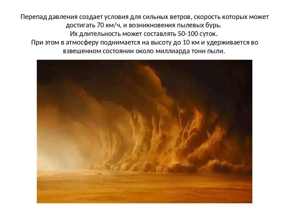 Перепад давления создает условия для сильных ветров, скорость которых может д...