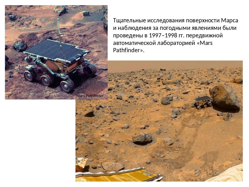 Тщательные исследования поверхности Марса и наблюдения за погодными явлениями...