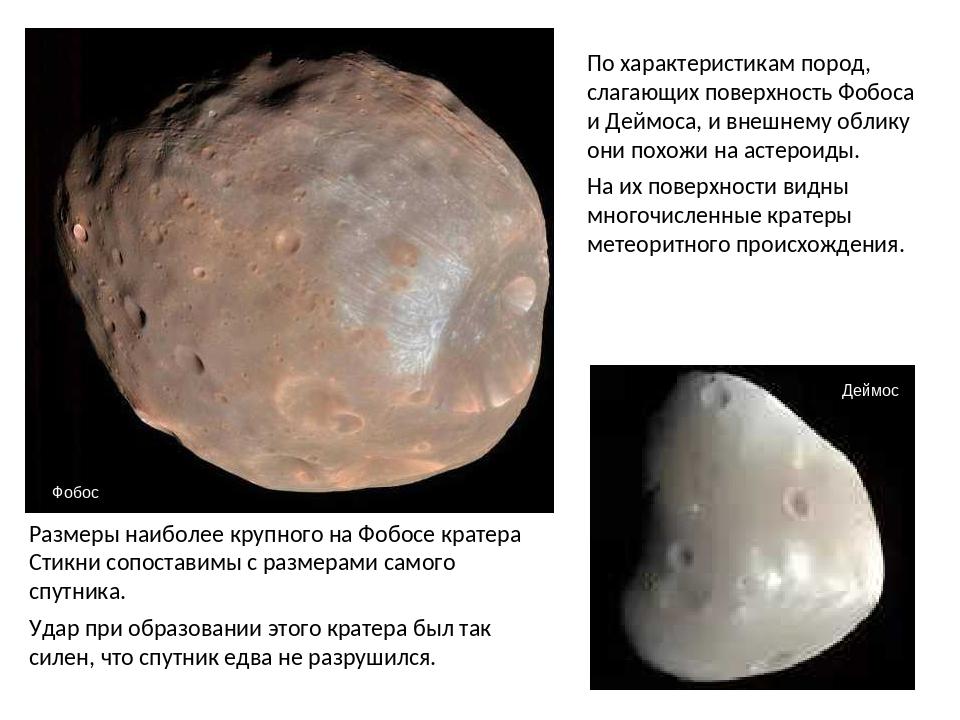 По характеристикам пород, слагающих поверхность Фобоса и Деймоса, и внешнему...