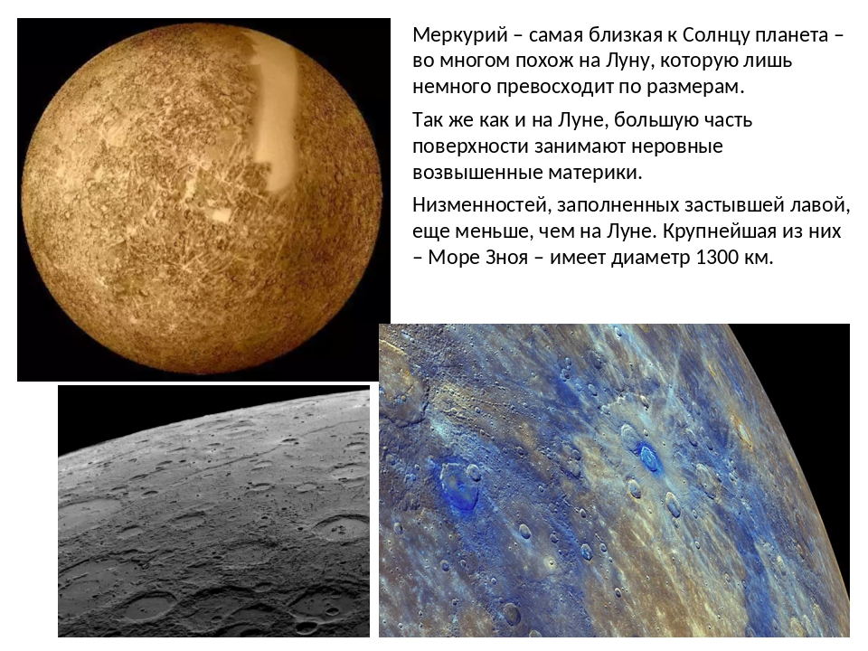 Меркурий – самая близкая к Солнцу планета – во многом похож на Луну, которую...