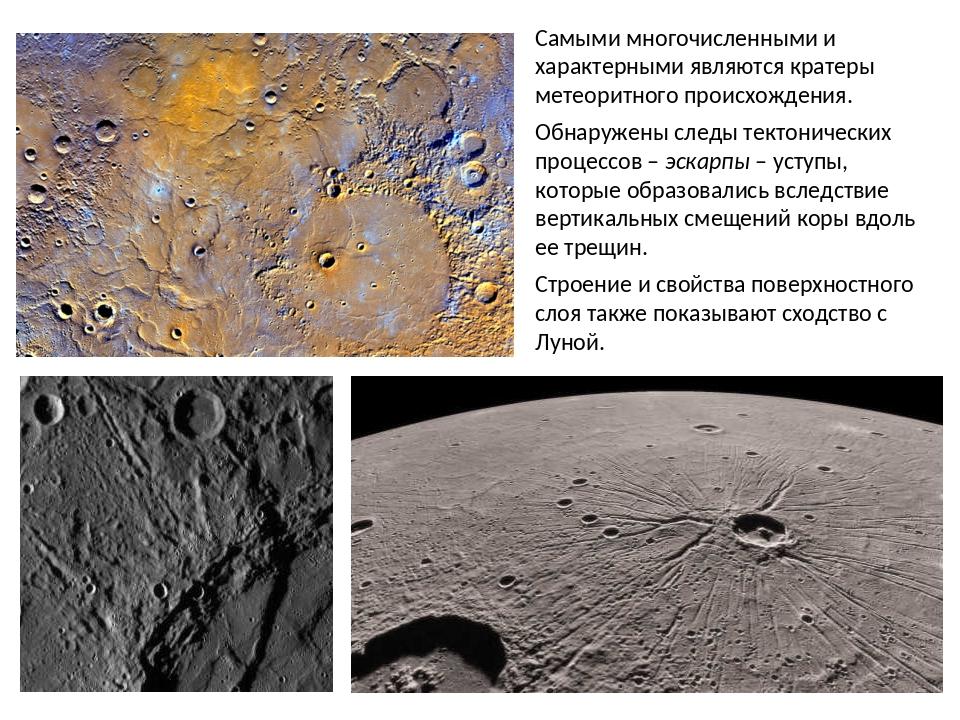 Самыми многочисленными и характерными являются кратеры метеоритного происхож...