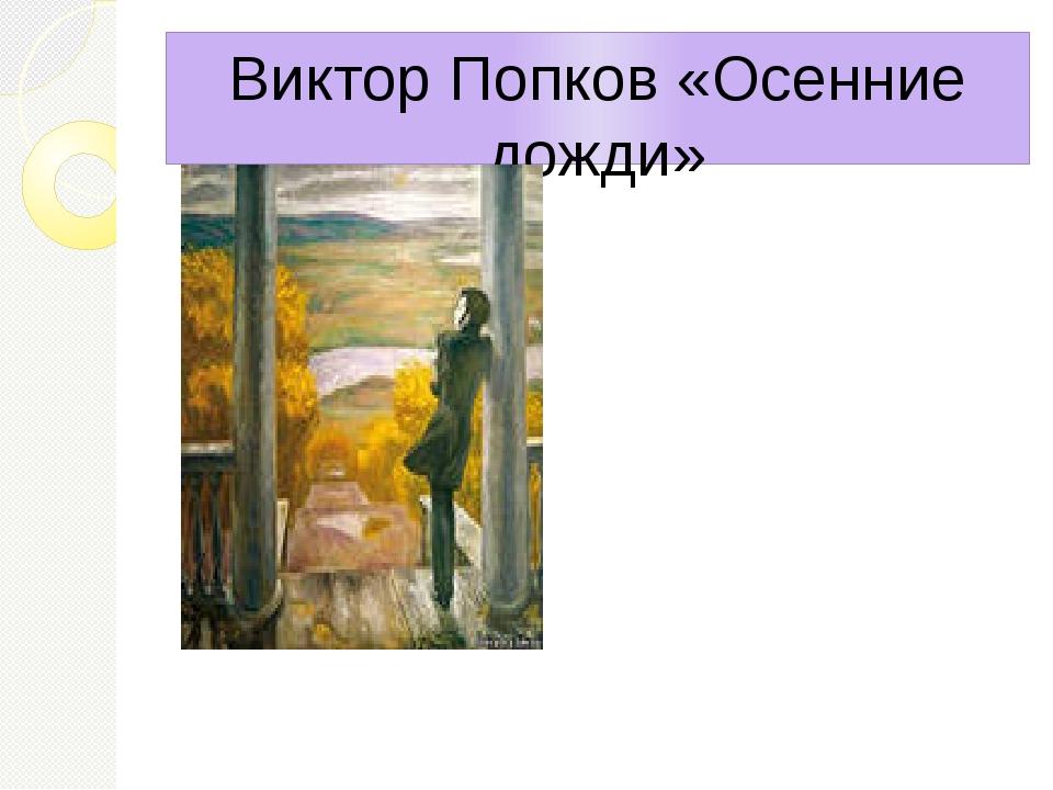 Виктор Попков «Осенние дожди»