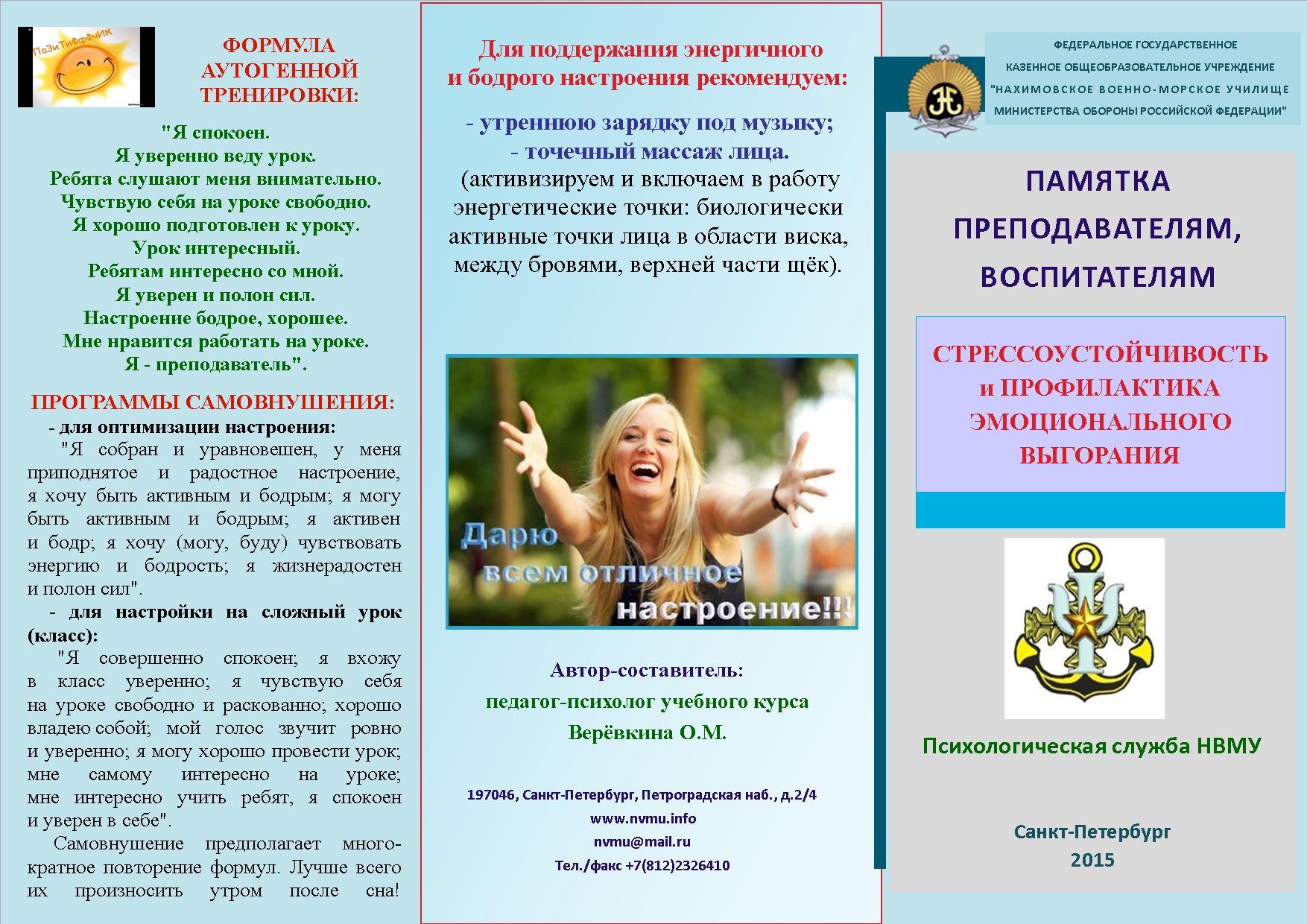 картинки для брошюры психолога хочу поделиться