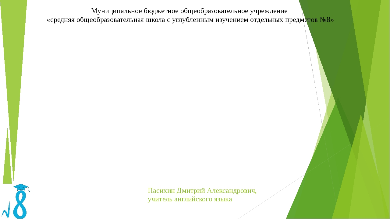 «Трудиться – это здорово!» мастер-класс Пасихин Дмитрий Александрович, учите...