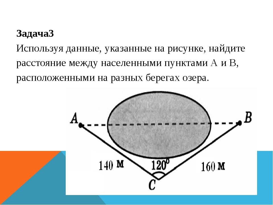 Задача3 Используя данные, указанные на рисунке, найдите расстояние между нас...