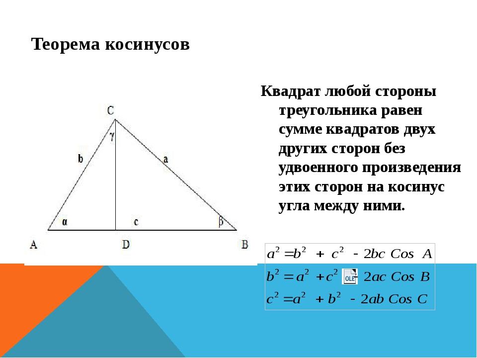 Квадрат любой стороны треугольника равен сумме квадратов двух других сторон б...