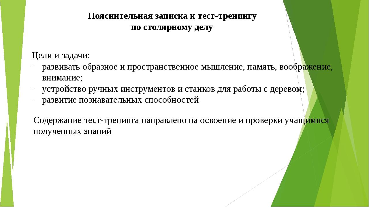 Устройства сверлильного станка Назови главные части станка Натяжитель ременно...