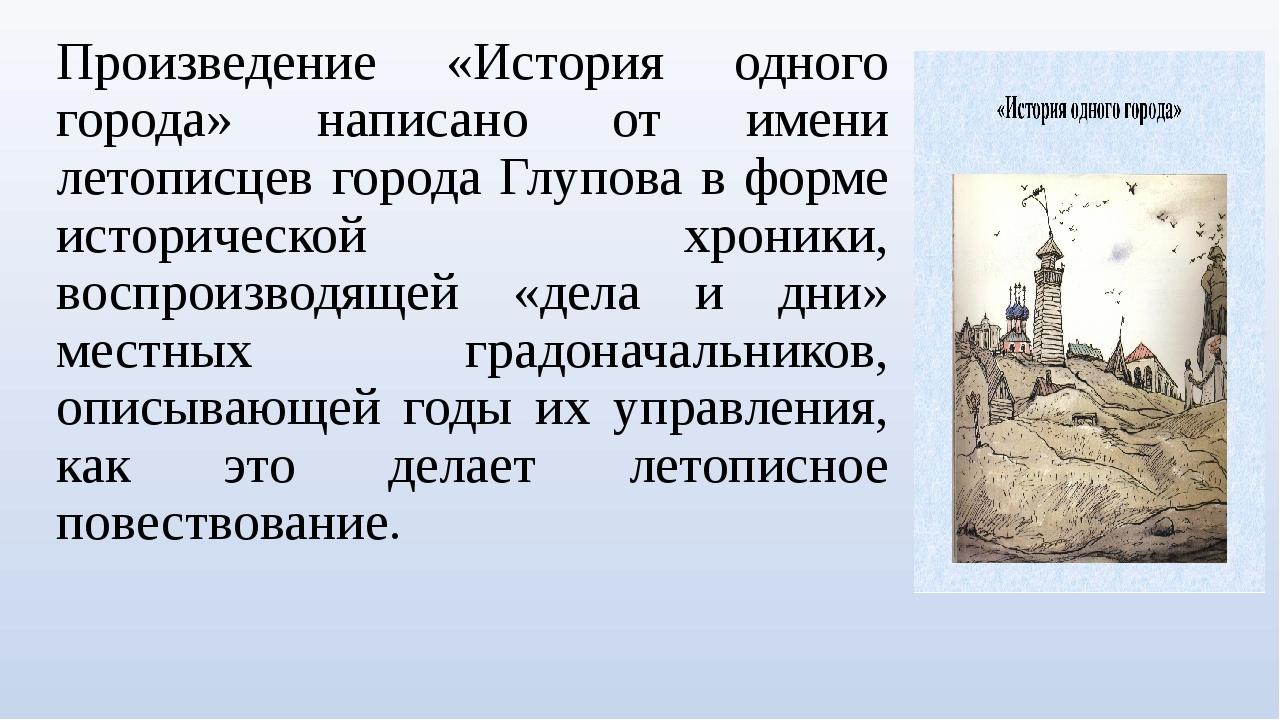 расскажу, облик россии в произведении история одного города важно