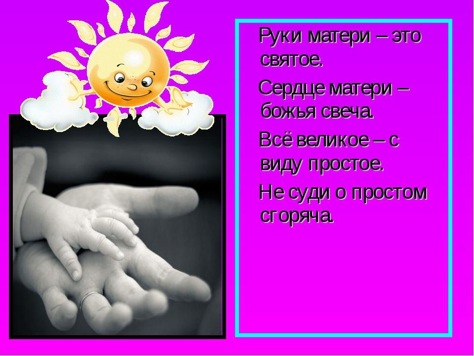 Открытки днем, открытки на тему сердце матери