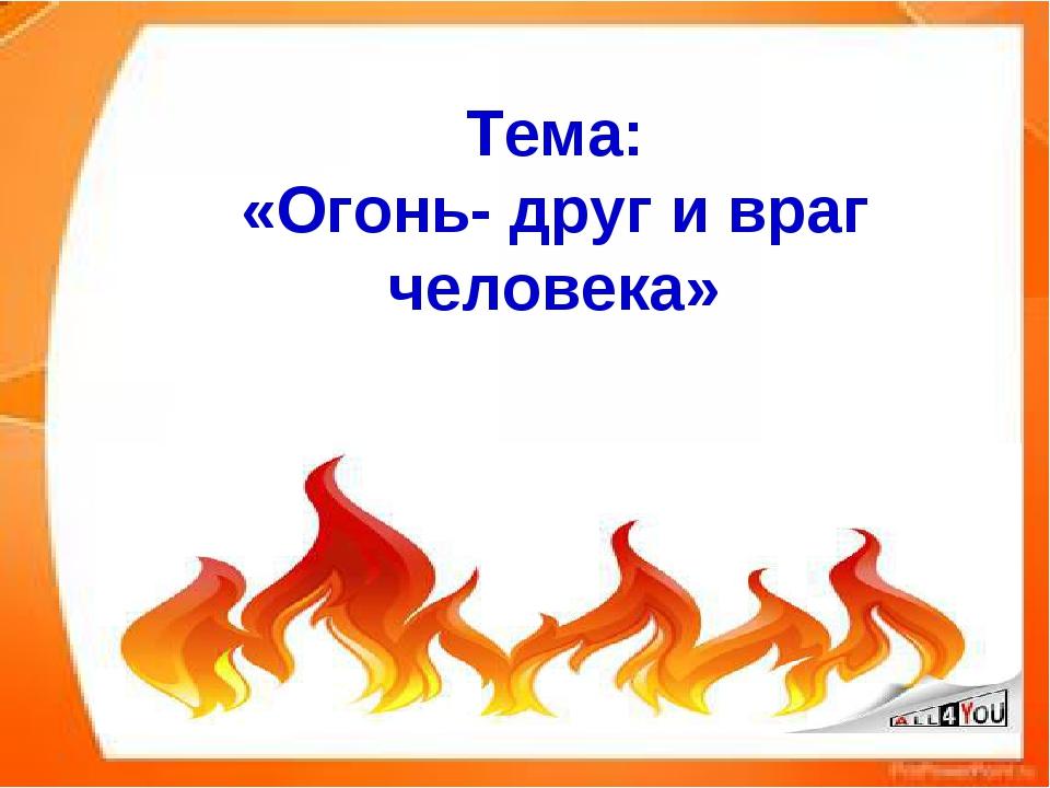 Огонь в картинках друг и враг человека