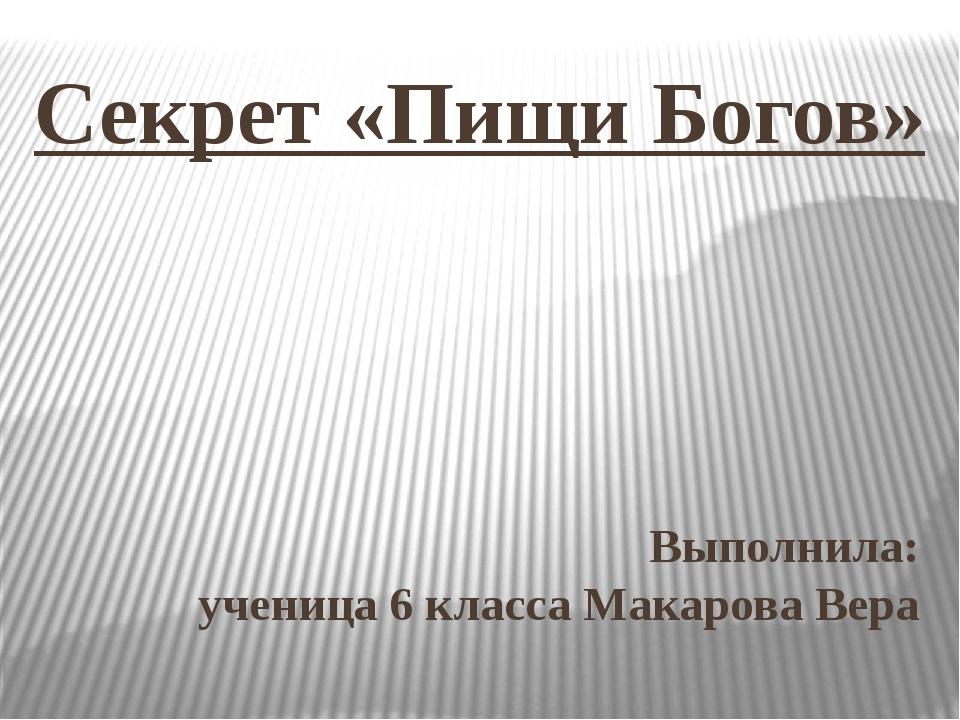 Выполнила: ученица 6 класса Макарова Вера Секрет «Пищи Богов»