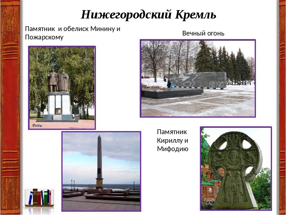 Нижегородский Кремль Памятник и обелиск Минину и Пожарскому Вечный огонь Памя...