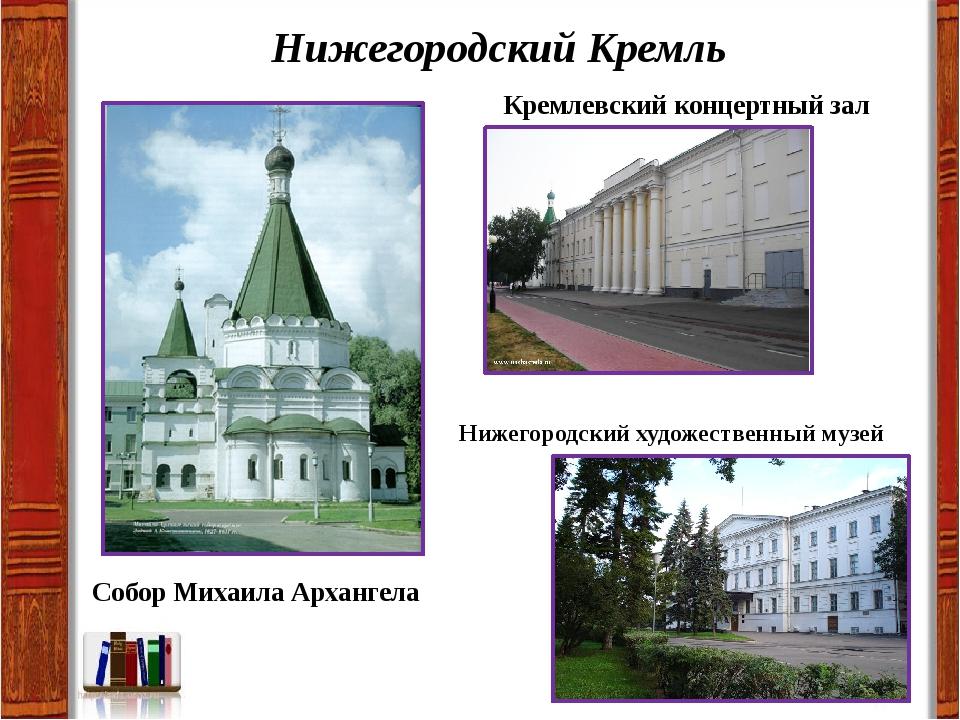 Нижегородский Кремль Собор Михаила Архангела Кремлевский концертный зал Нижег...