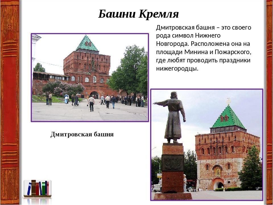 Башни Кремля Дмитровская башня Дмитровская башня – это своего рода символ Ниж...