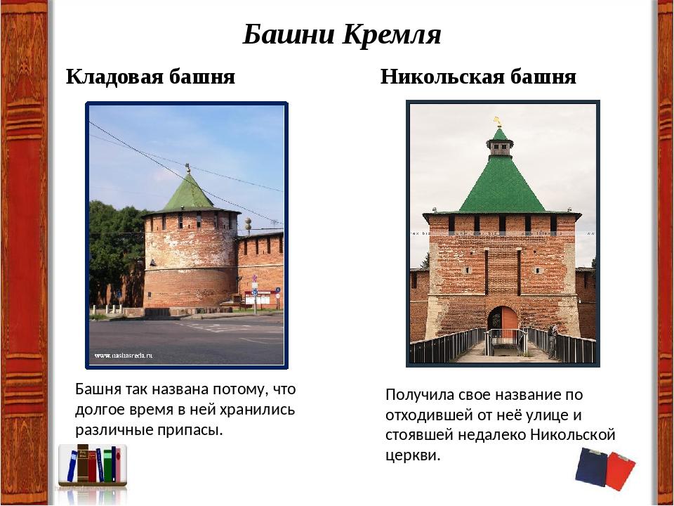 Башни Кремля Кладовая башня Башня так названа потому, что долгое время в ней...