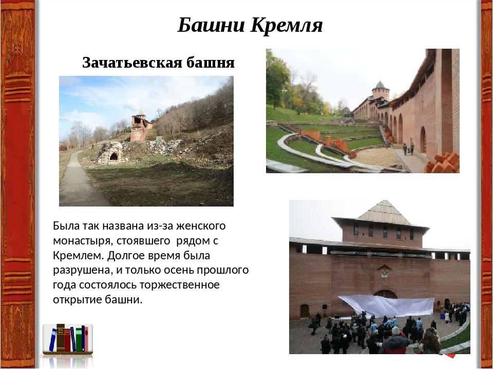 Башни Кремля Зачатьевская башня Была так названа из-за женского монастыря, ст...