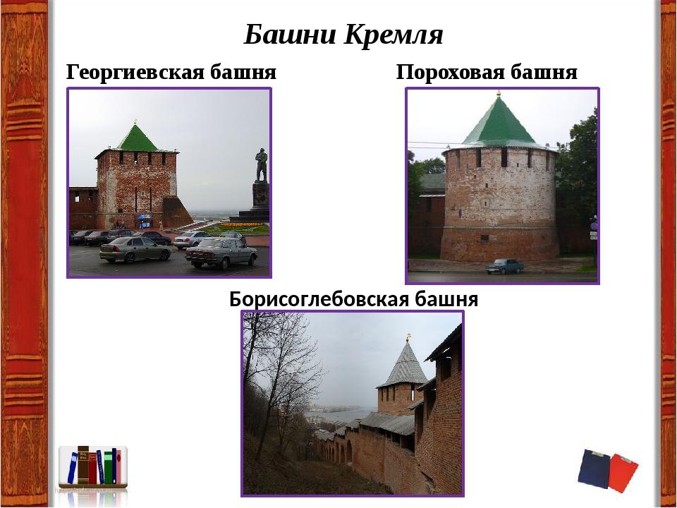 Башни Кремля Борисоглебовская башня Георгиевская башня Пороховая башня