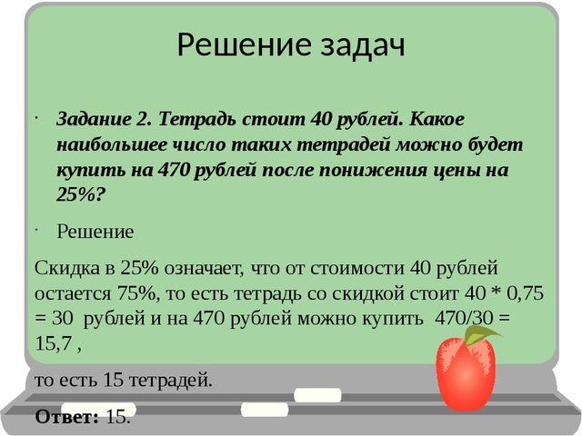 Тетрадь стоит 40 рублей решение задачи фриланс помощь студентам