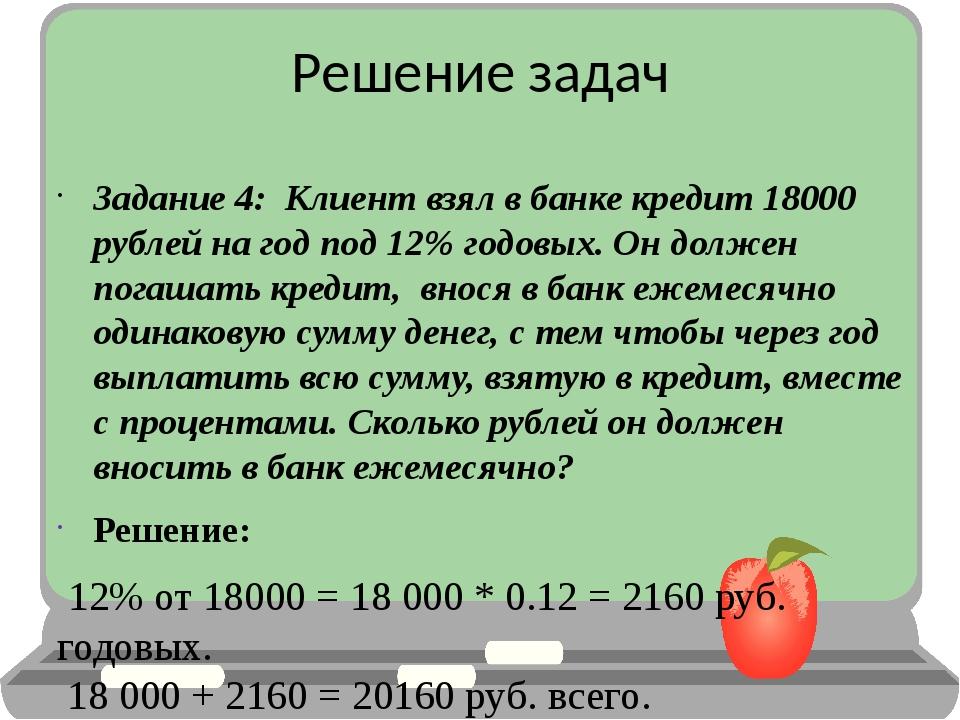клиент взял в банке кредит 18000 на год под 17европа банк оформить кредит онлайн