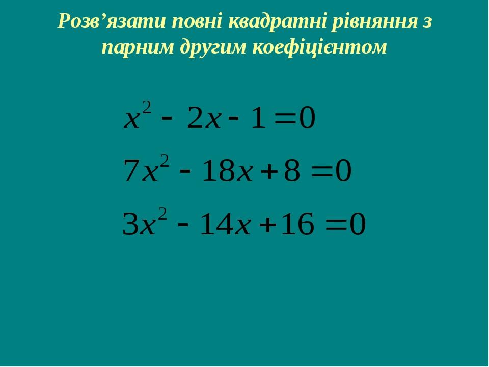 Розв'язати повні квадратні рівняння з парним другим коефіцієнтом