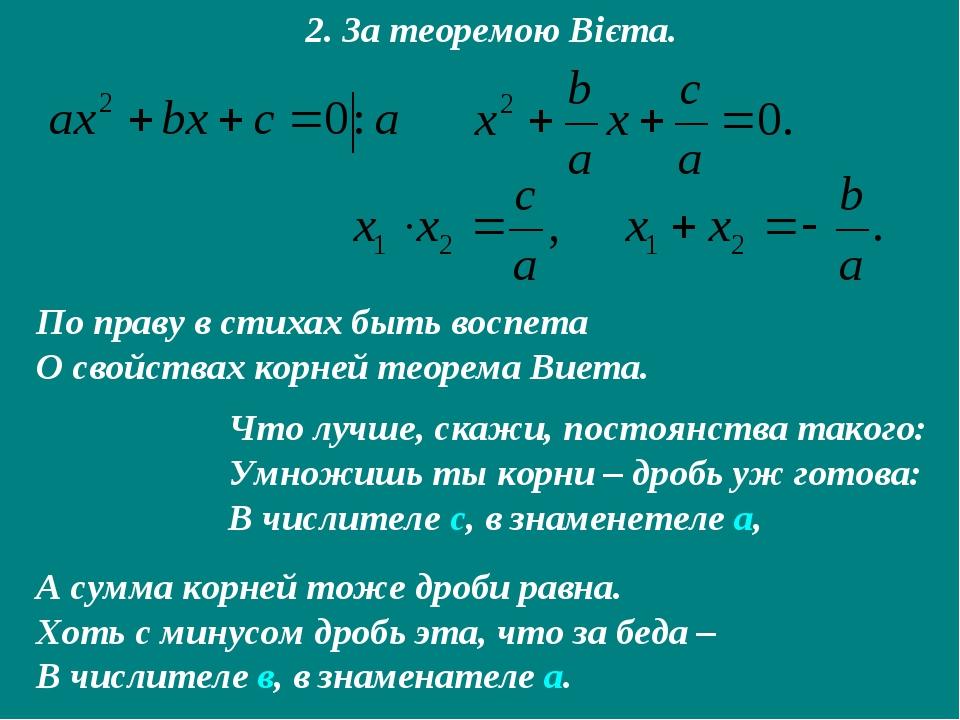 2. За теоремою Вієта. По праву в стихах быть воспета О свойствах корней теоре...