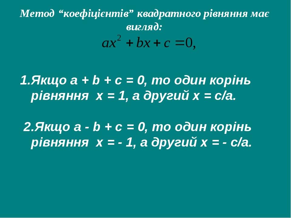 """Метод """"коефіцієнтів"""" квадратного рівняння має вигляд: 1.Якщо a + b + c = 0, т..."""