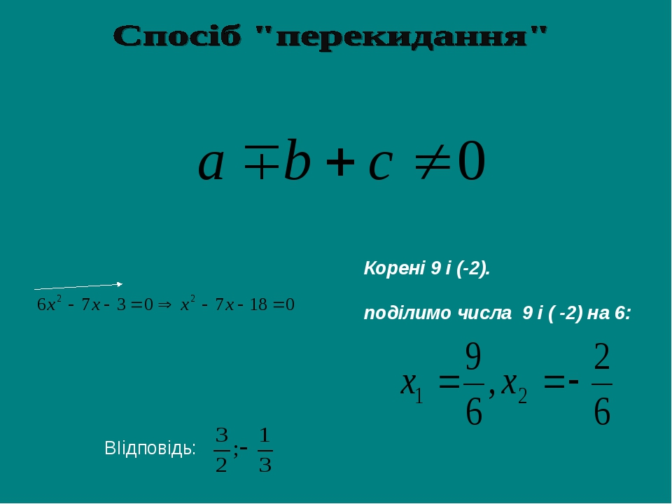 Корені 9 і (-2). поділимо числа 9 і ( -2) на 6: ВІідповідь: