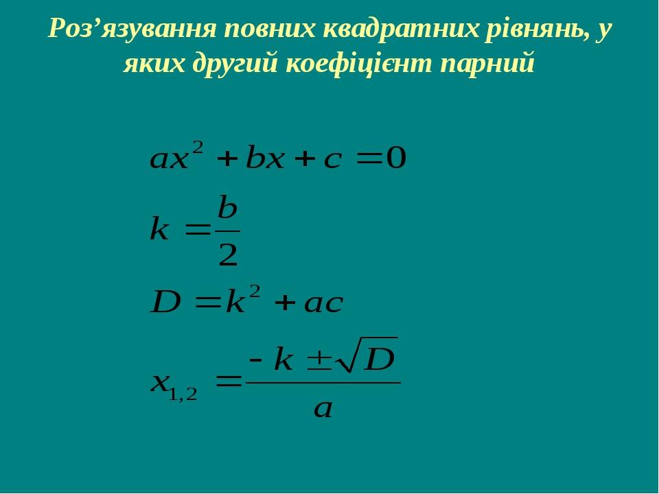 Роз'язування повних квадратних рівнянь, у яких другий коефіцієнт парний