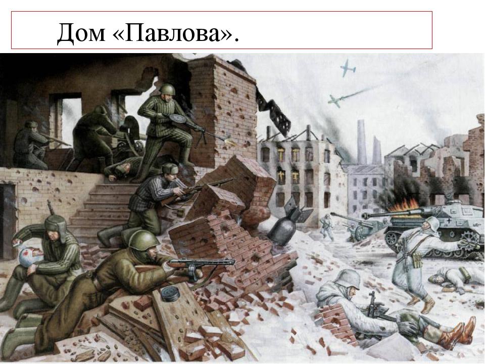 Дом «Павлова».