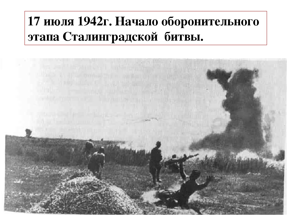 17 июля 1942г. Начало оборонительного этапа Сталинградской битвы.
