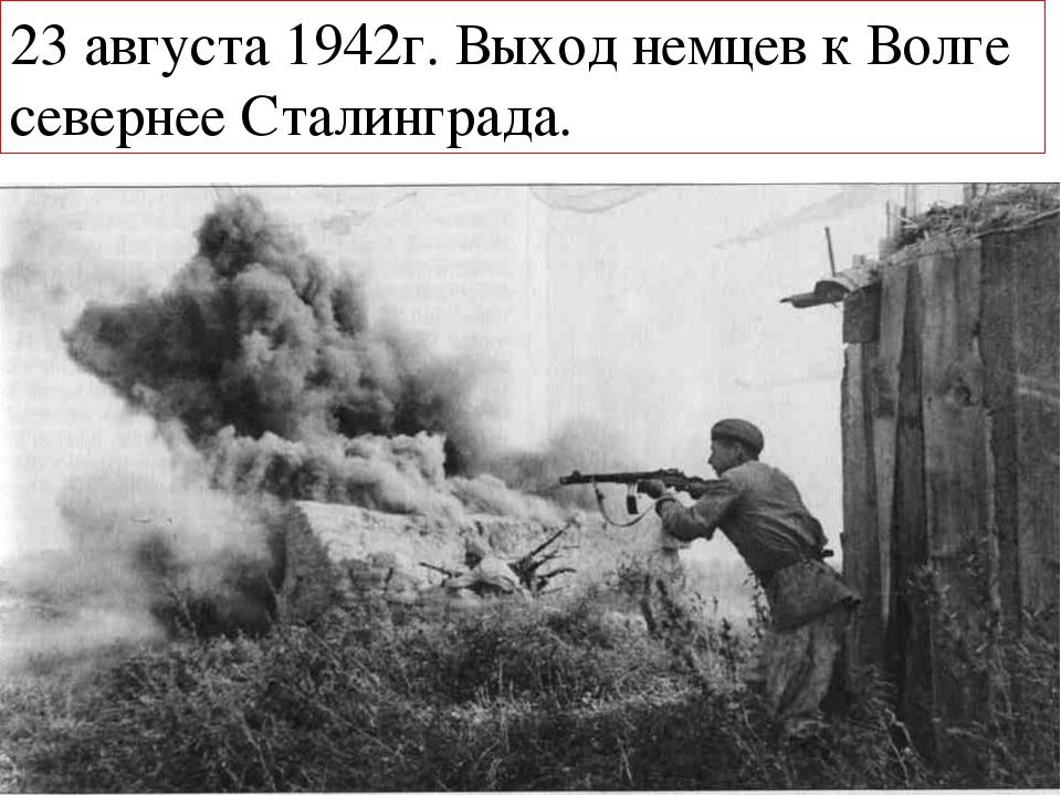 23 августа 1942г. Выход немцев к Волге севернее Сталинграда.