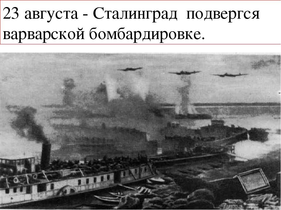23 августа - Сталинград подвергся варварской бомбардировке.