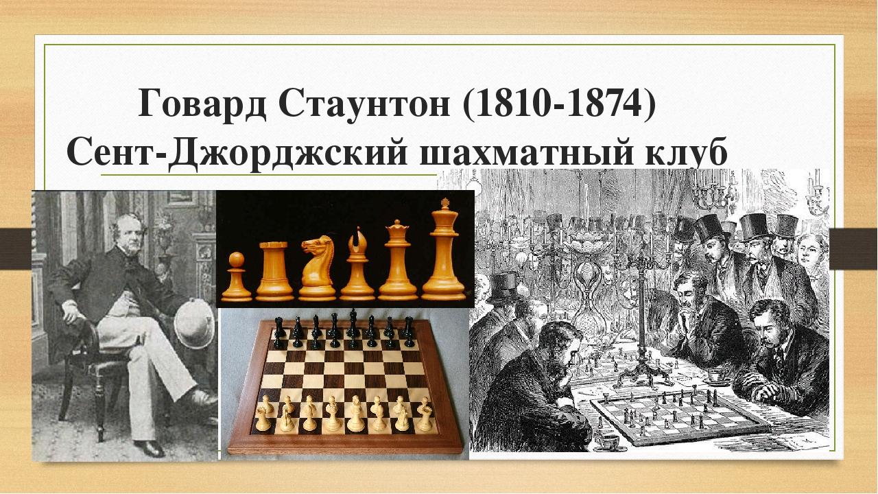 Говард Стаунтон (1810-1874) Сент-Джорджский шахматный клуб